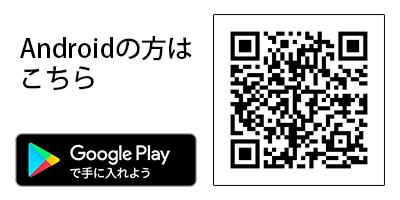 Androidでのダウンロード