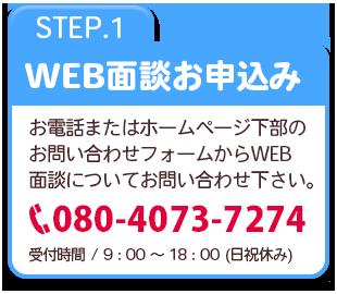 STEP.1 WEB面談お申込み