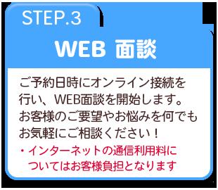 WEB面談